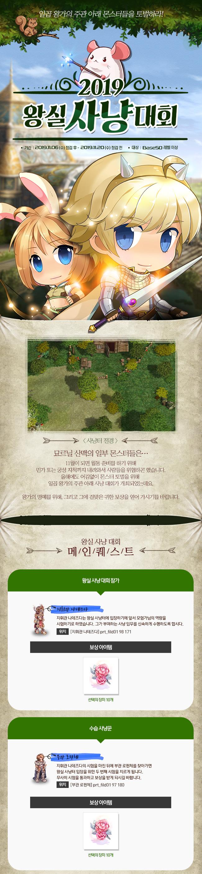 [RO1]_2019 왕실 사냥대회 image 1