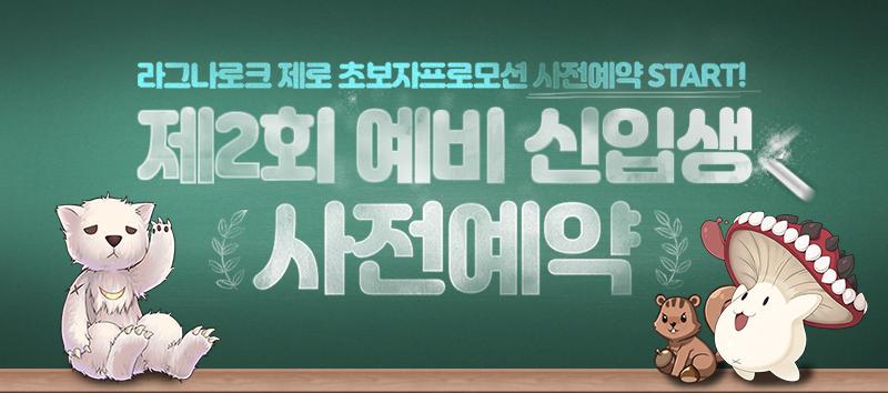 2회 예비 신입생 모집중!