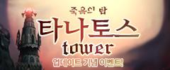 죽음의 탑 타나토스 타워 이미지