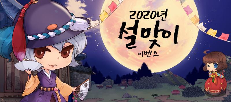 2020년 설 이벤트