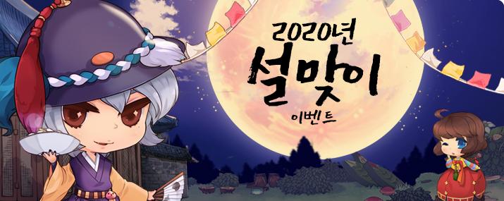 2020 설 이벤트