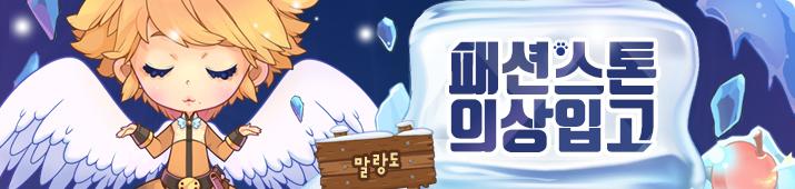 1월 냥다래 패션스톤 신규의상 입고!