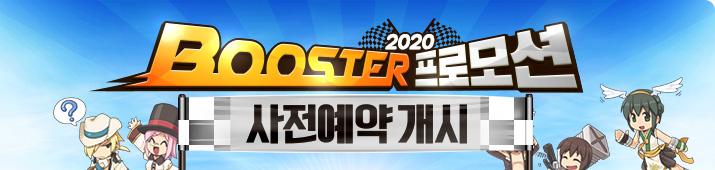 2020 부스터 프로모션 사전예약 개시!!!