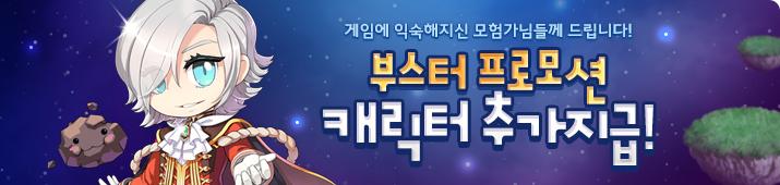 부스터 프로모션 캐릭터 추가지급!!