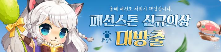 3월 냥다래 패션스톤 신규의상 대방출!