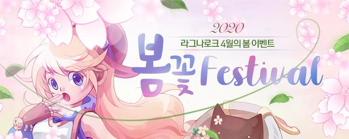 4월 봄꽃 축제