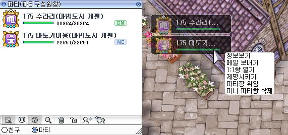 파티구성원창+.jpg