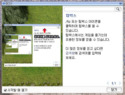 01_ Tipbox.jpg