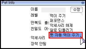 큐펫 자동 먹이주기 설정창.png
