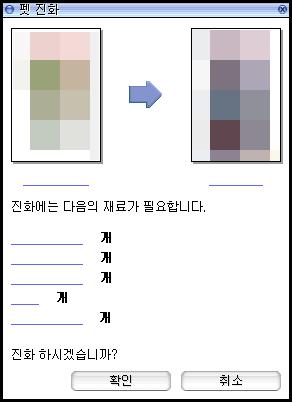 큐펫 진화 설정창.png