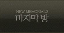 NEW MEMORIAL.2 마지막 방