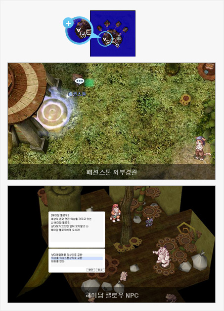 헤이담 펠로우 NPC 미니맵 위치와 패션스톤 외부경관, 헤이담 펠로우 NPC의 게임 내 스크린샷