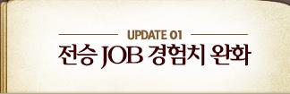 전승 JOB 경험치 완화