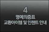 4. 명예의증표 교환아이템 및 인챈트 안내