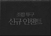 조합 투구 신규 인챈트