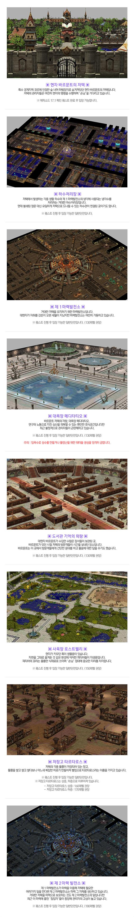 에피소드 17.2 신규지역 소개