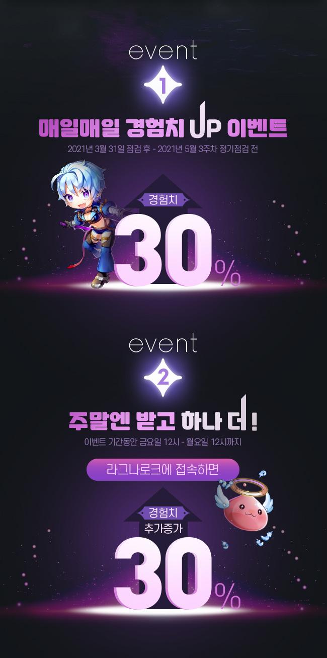 부스터 버닝 EVENT