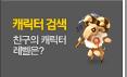 캐릭터검색 친구의 캐릭터 레벨은?
