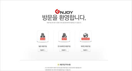 GNJOY 회원가입 첫번째. 일반 회원가입, 만 18세 미만 회원가입, 외국인 회원가입