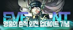 영웅의 흔적 외전 업데이트 기념 이벤트! 이미지
