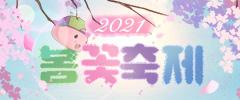 2021 봄꽃 축제! 이미지