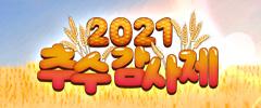 2021 추수 감사제! 이미지