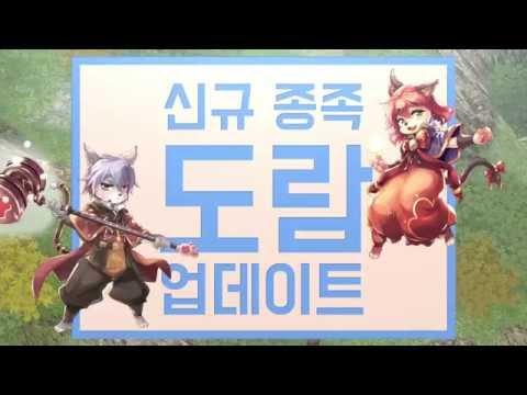 """라그나로크 """"도람"""" 업데이트 영상"""
