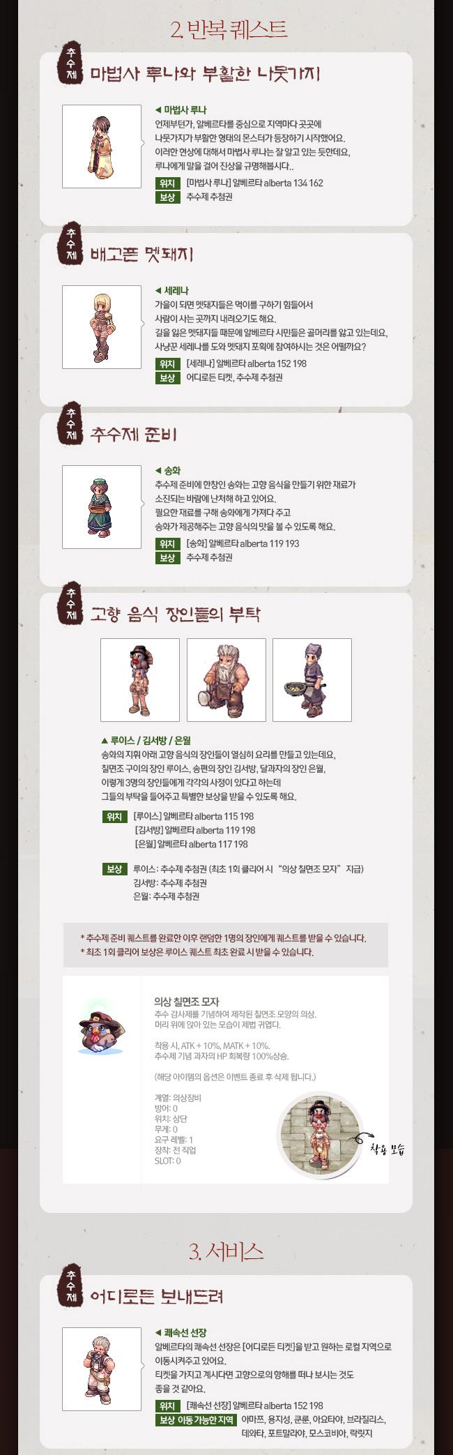 [RO1]_추수제이벤트 image 2