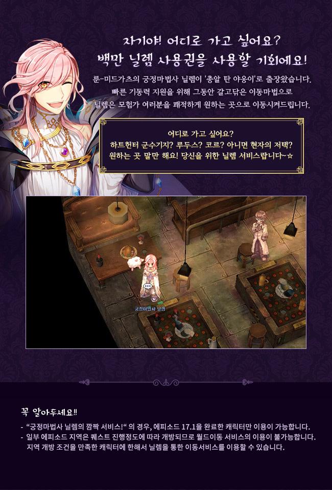 궁정마법사 닐렘의 깜짝 서비스 콘텐츠 이미지