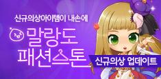 냥다래 신규의상 업데이트