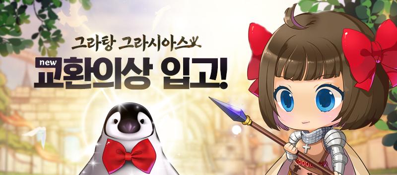 그라탕 그라시아스 신규의상 업데이트!