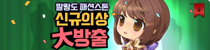 7월 냥다래 의상