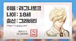 라그나로크 온라인 18주년 기념영상!