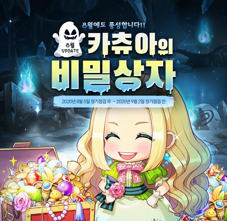 8월 카츄아의 비밀상자 업데이트!