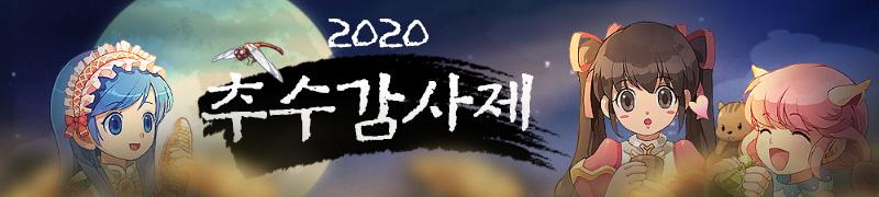 2020 추수감사제