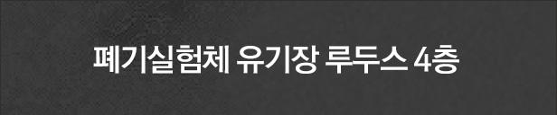 폐기실험체 유기장 루두스 4층 팝업 제목