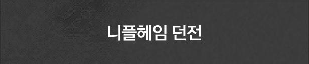 니플헤임 던전 팝업 제목