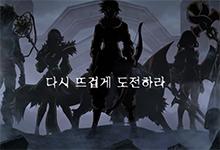 라그나로크 온라인 4차 직업군 업데이트 기념 영상 전격 공개!!