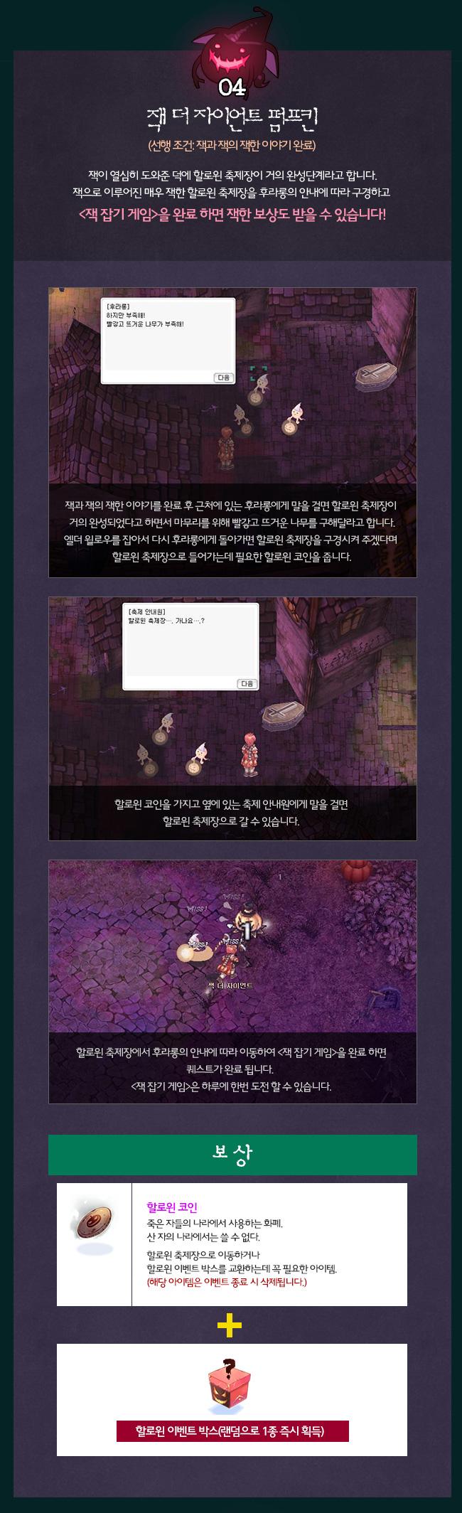 [RO1]_2020 Halloween Event image 5