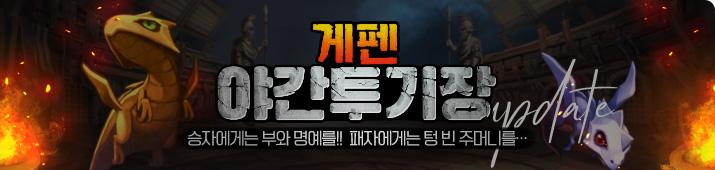 게펜 야간 투기장