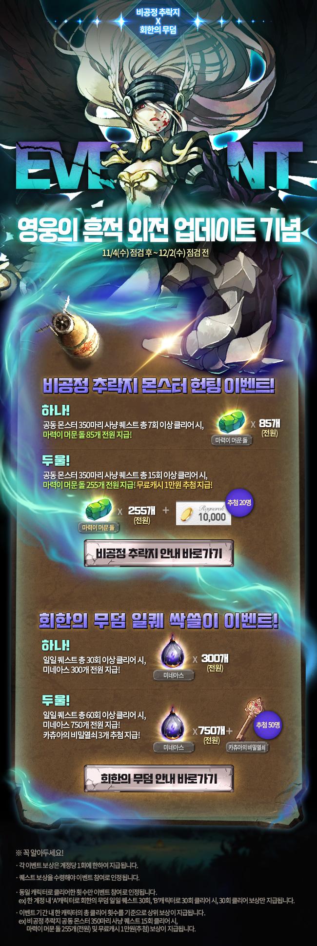 영웅의 흔적 외전 업데이트 기념 EVENT 이미지1
