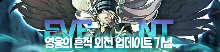 영웅의 흔적 외전 업데이트 기념