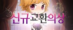 신규 교환의상 4종 업데이트! 이미지