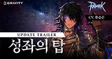라그나로크 온라인 성좌의 탑 업데이트!