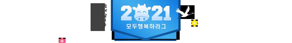 2021년 스킨