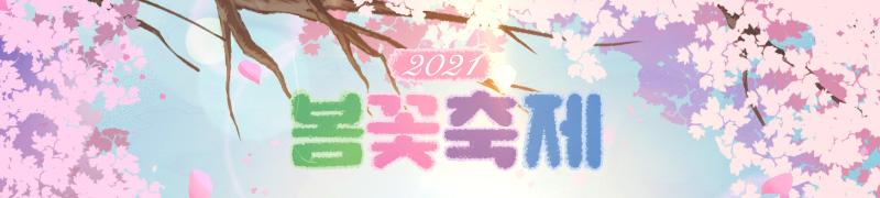 봄꽃 축제