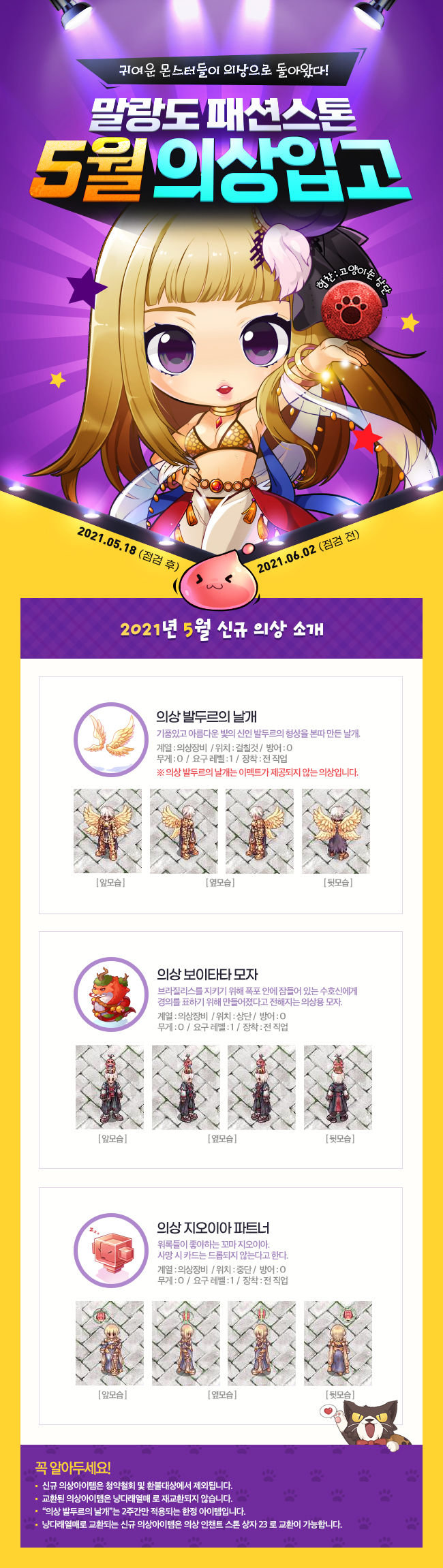 5월 냥다래 신규의상 소개 페이지