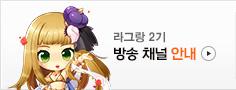 라그랑 2기 방송 채널 안내