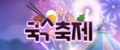 7월 국수 축제! 이미지