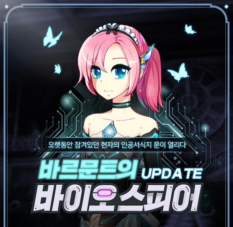 바이오스피어 소개